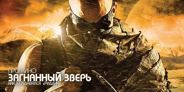 Загнанный зверь: История создания фильма «Риддик»