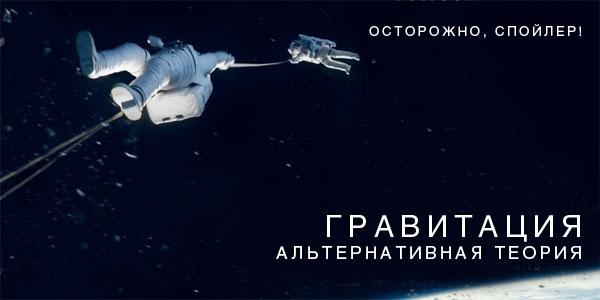 «Гравитация»: альтернативная теория
