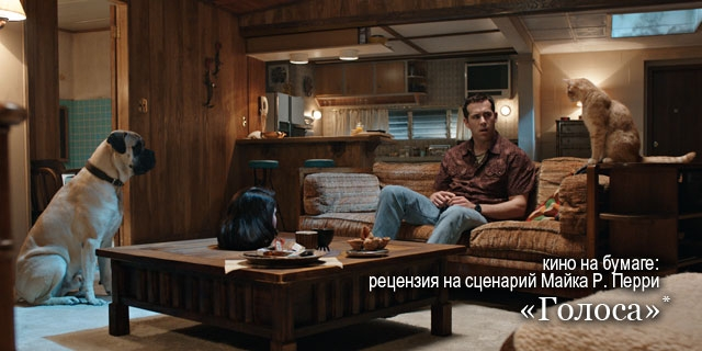 Рецензия на сценарий «Голосов»
