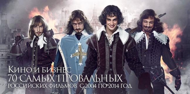 70 самых провальных российских фильмов