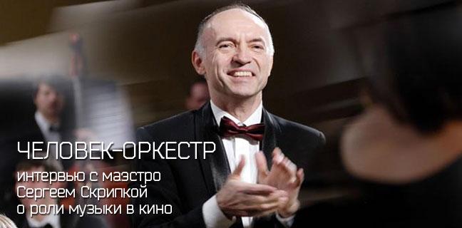 Человек-оркестр: интервью с дирижером Сергеем Скрипкой