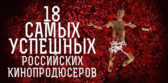 18 самых успешных российских кинопродюсеров