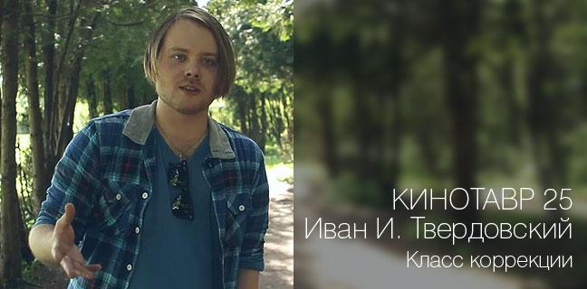 Иван Твердовский о фильме «Класс коррекции»