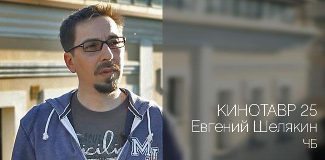 Евгений Шелякин о фильме «ЧБ»