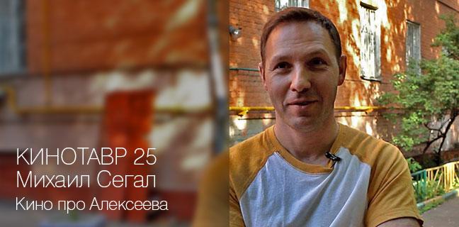 Михаил Сегал о фильме «Кино про Алексеева»