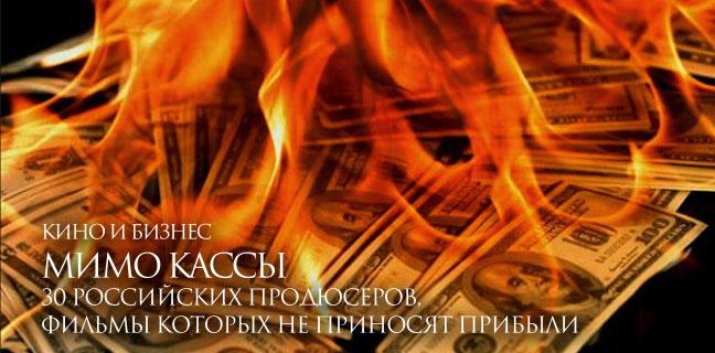 Мимо кассы. 30 российских продюсеров, фильмы которых не приносят прибыли