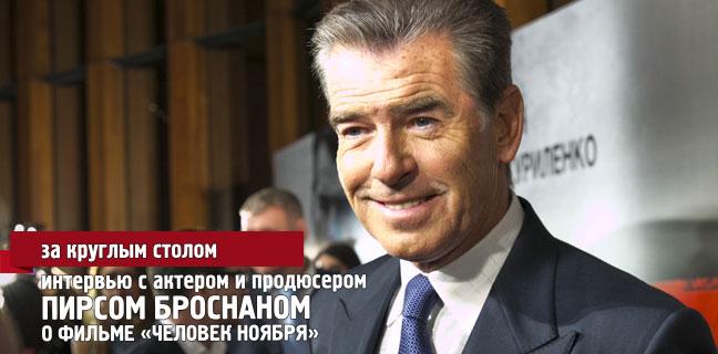 Интервью с Пирсом Броснаном о фильме «Человек ноября»