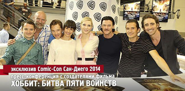 Комик-Кон: Пресс-конференция с создателями фильма «Хоббит: Битва пяти воинств»