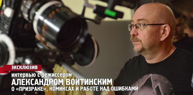 Интервью с Александром Войтинским о фильме «Призрак»