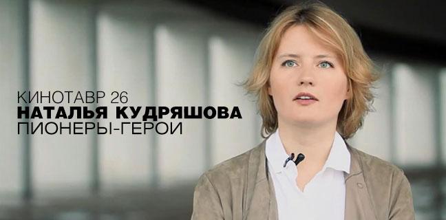 Интервью с Натальей Кудряшовой о фильме «Пионеры-герои»