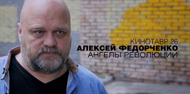 Режиссер Алексей Федорченко о фильме «Ангелы революции»