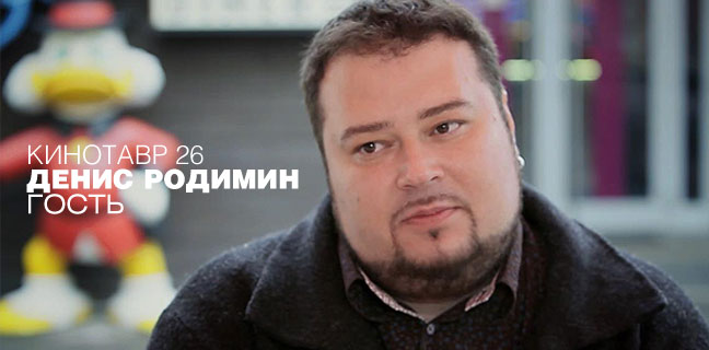 Интервью с Денисом Родиминым о фильме «Гость»