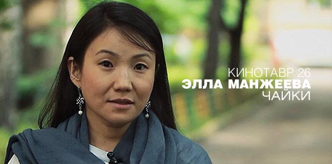Интервью с Эллой Манжеевой о фильме «Чайки»