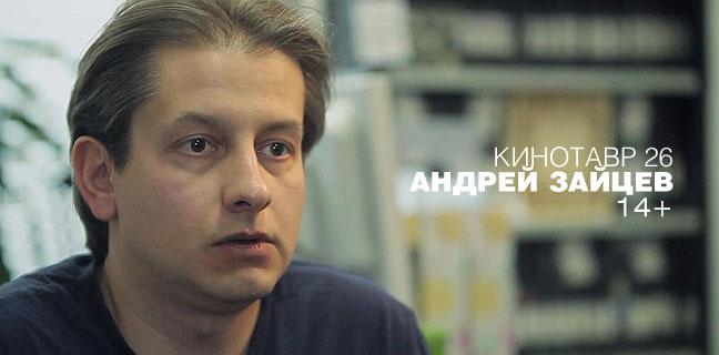 Интервью с Андреем Зайцевым о фильме «14+»