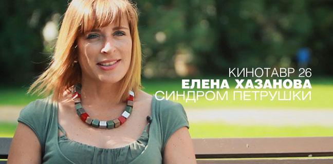 Интервью с Еленой Хазановой о фильме «Синдром Петрушки»