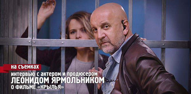 Интервью с Леонидом Ярмольником о фильме «Крылья»