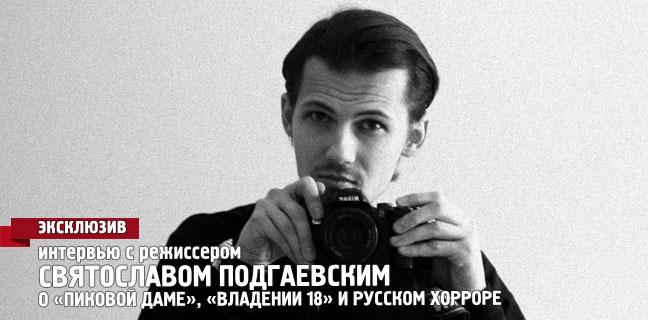 Святослав Подгаевский о русском хорроре и «Пиковой даме»