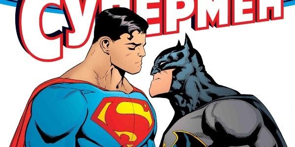 Бумажные комиксы. «Супермен» П. Дж. Томаси и П. Глисона: «Испытания Суперсына»