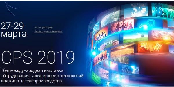 Мастер-классы на выставке «CPS-2019»: не пропустите!