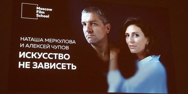 «Мы берём только ту работу, от которой сами прёмся»: мастер-класс Меркуловой и Чупова