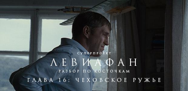 «Левиафан». Разбор по косточкам. Глава 16: Чеховское ружьё