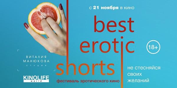 В России покажут самые откровенные фильмы со всего мира