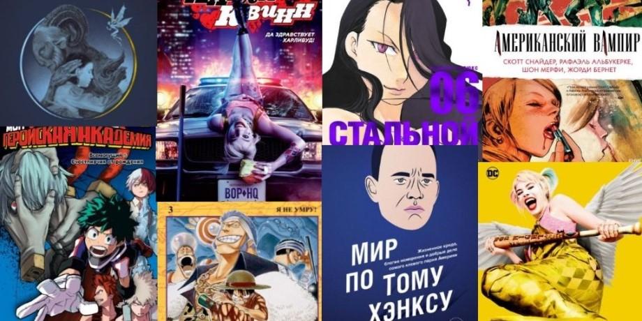 Бумажные комиксы. Февральский анонс