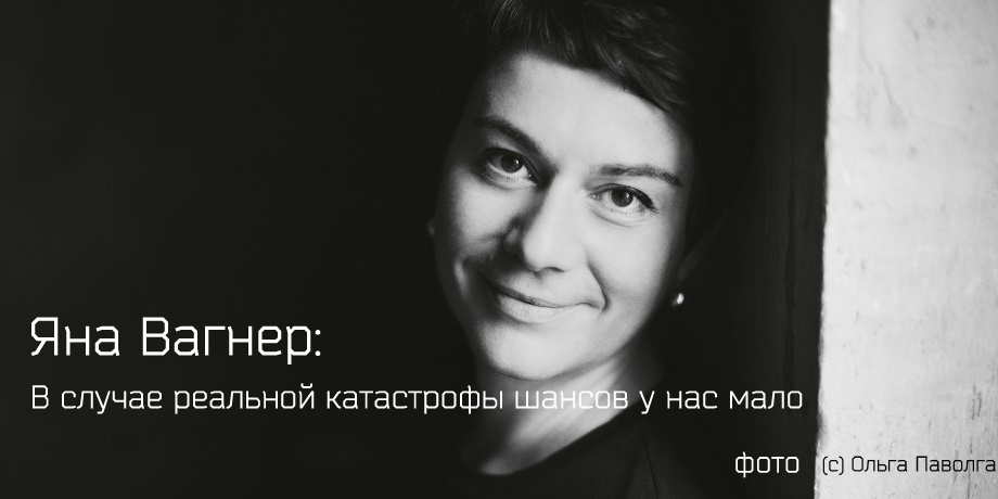 Автор романа «Вонгозеро» Яна Вагнер: «Я не верю в эпидемии»