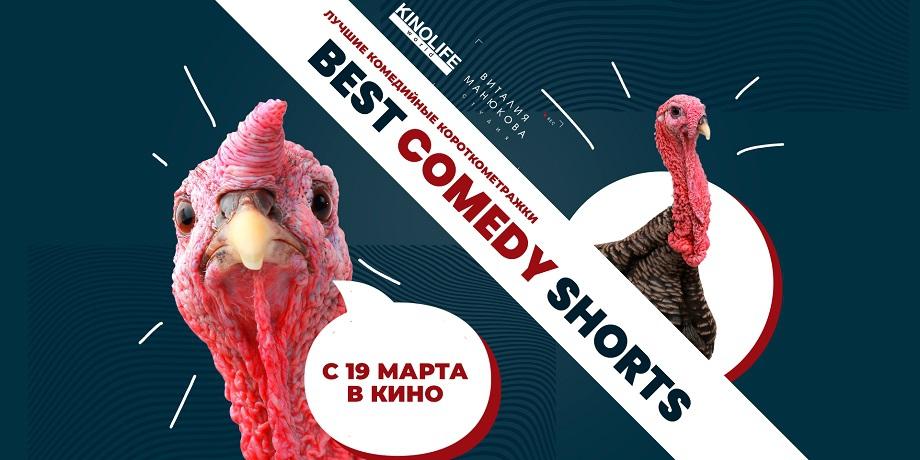 Лучшие комедийные короткометражки
