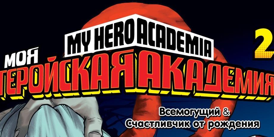 Бумажные комиксы. «Моя геройская академия» Кохэя Хорикоси: 2