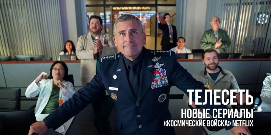 Новые сериалы: «Космические войска»