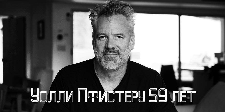 Уолли Пфистеру 59 лет