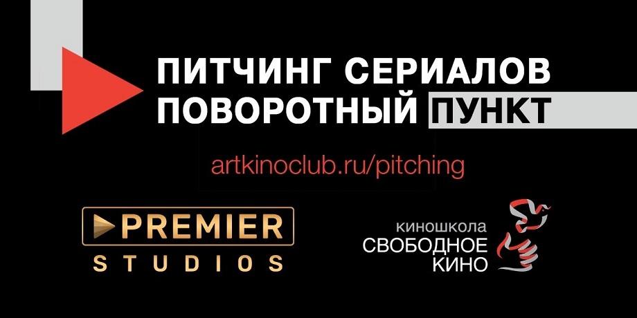 Свободное кино и PREMIER Studios проводят открытый питчинг сериалов