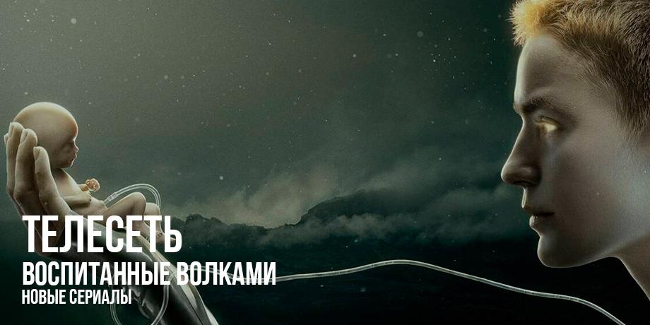 Новые сериалы: «Воспитанные волками»