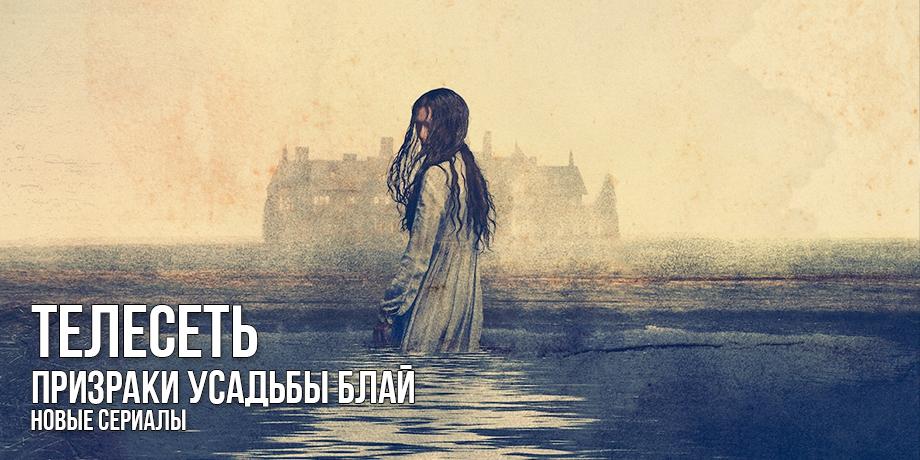 Новые сериалы: «Призраки усадьбы Блай»