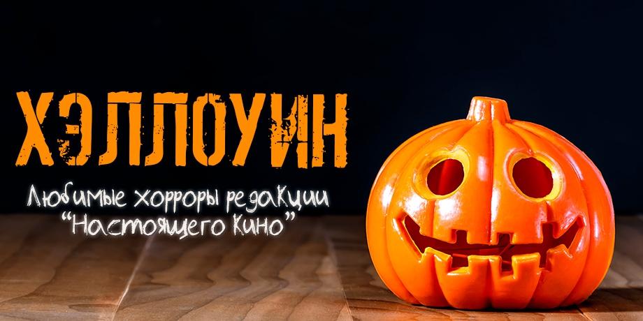 Фильмы на Хэллоуин. Выбор редакции