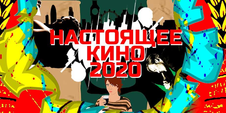 Главные фильмы 2020 года