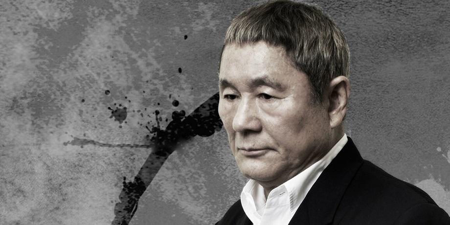 Прощальный проект Такеши Китано