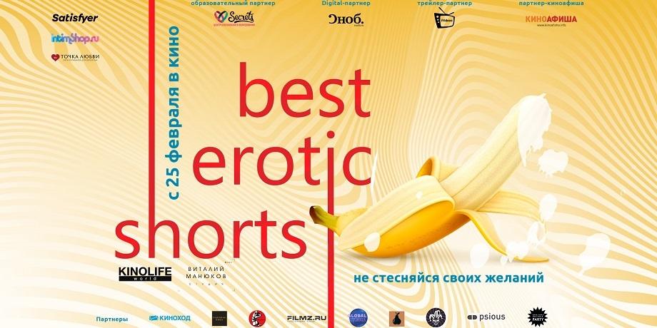 В российских кинотеатрах снова покажут лучшие эротические фильмы