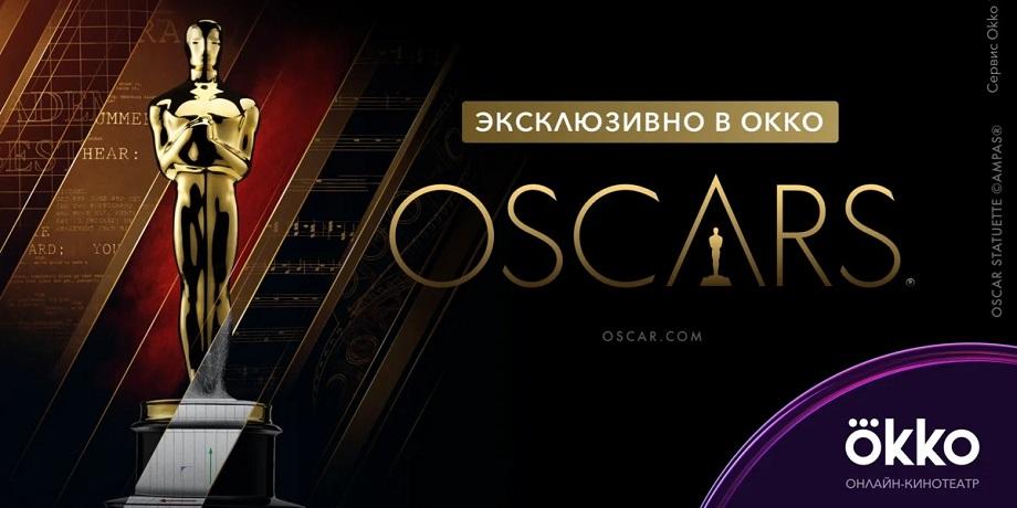 Церемония вручения премии «Оскар» в прямом эфире на Okko