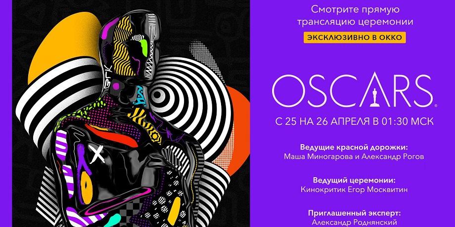 Маша Миногарова, Александр Рогов и Егор Москвитин — ведущие церемонии Оскар