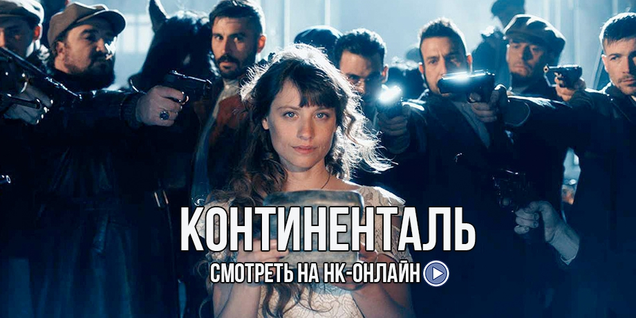 Смотрим на НК-ОНЛАЙН: почему сериал «Континенталь» не хуже «Острых козырьков»?