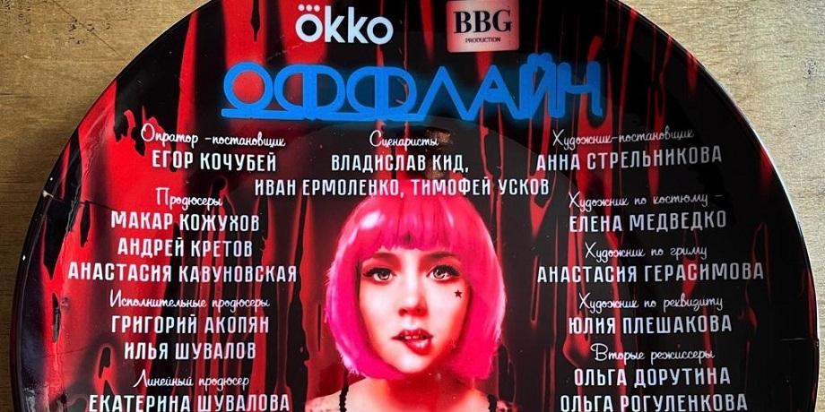 Стартовали съемки нового эксклюзивного сериала «Оффлайн» для Okko