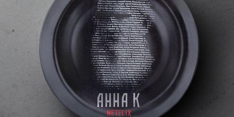 Стал известен каст новой экранизации «Анны Карениной»