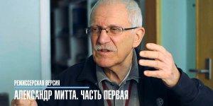 Режиссерская версия: Александр Митта (часть первая)