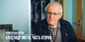 Режиссерская версия: Александр Митта (часть вторая)