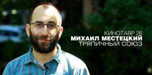 Интервью с Михаилом Местецким о фильме «Тряпичный союз»