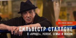 Интервью со Сильвестром Сталлоне о «Криде», успехе, семье и жизни