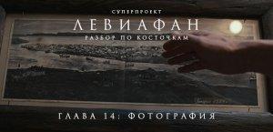 «Левиафан». Разбор по косточкам. Глава 14: Фотография