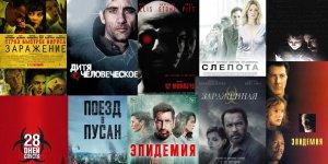 Кино под карантином: Десять фильмов, сформировавших наше представление об эпидемиях